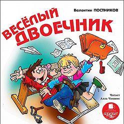 Валентин Постников - Веселый двоечник