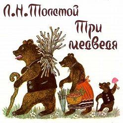 Лев Толстой - Три медведя