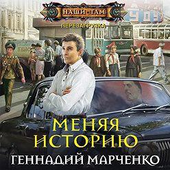 Геннадий Марченко - Меняя историю