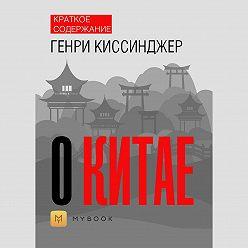Светлана Хатемкина - Краткое содержание «О Китае»