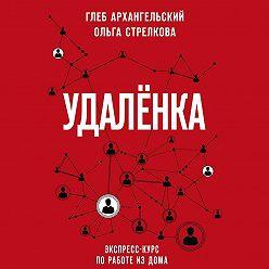 Глеб Архангельский - Удаленка. Экспресс-курс по работе из дома