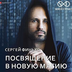 Сергей Финько - Посвящение в новую магию