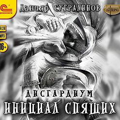 Данияр Сугралинов - Дисгардиум. Инициал Спящих