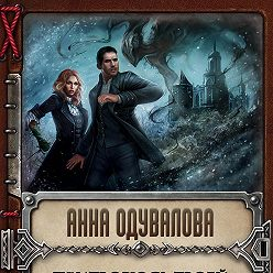 Анна Одувалова - Притворюсь твоей