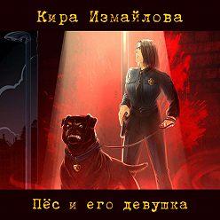Кира Измайлова - Пес и его девушка