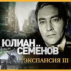 Юлиан Семенов - Экспансия-3