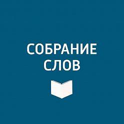 Творческий коллектив программы «Собрание слов» - Ко дню рождения Иосифа Бродского