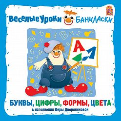 Вера Дворянинова - Веселые уроки Баниласки. Буквы, цифры, формы, цвета