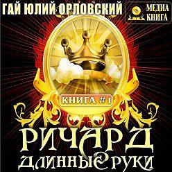 Гай Орловский - Ричард Длинные Руки