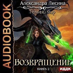 Александра Лисина - Возвращение