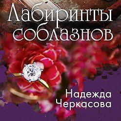 Надежда Черкасова - Лабиринты соблазнов