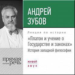 Андрей Зубов - Лекция «Платон и учение о Государстве и законах»