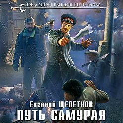 Евгений Щепетнов - Путь самурая