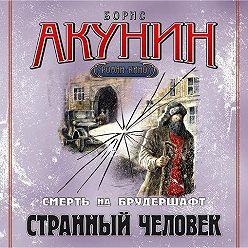Борис Акунин - Странный человек. Фильма 5
