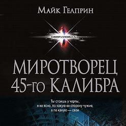Майк Гелприн - Миротворец 45-го калибра (сборник)