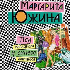 Маргарита Южина - Под каблуком у синего ботинка