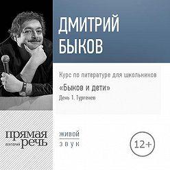 Дмитрий Быков - Лекция «Быков и дети. День 1. Тургенев. Собака»