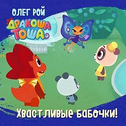 Олег Рой - Хвастливые бабочки!