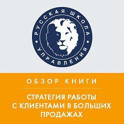 Максим Горбачев - Обзор книги Н. Рэкхема «Стратегия работы с клиентами в больших продажах»