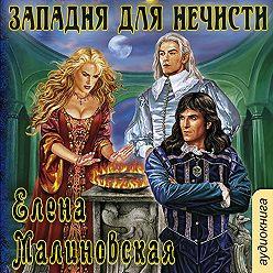 Елена Малиновская - Западня для нечисти