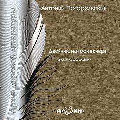 Антоний Погорельский - Двойник, или Мои вечера в Малороссии