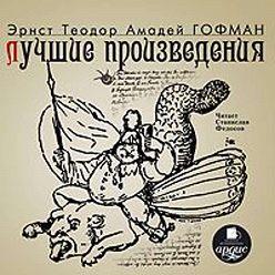 Эрнст Гофман - Лучшие произведения