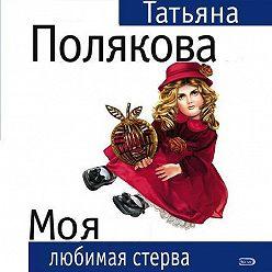 Татьяна Полякова - Моя любимая стерва