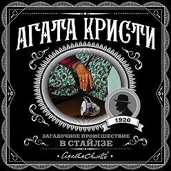 Агата Кристи - Загадочное происшествие в Стайлзе