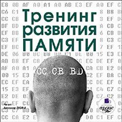 Коллектив авторов - Тренинг развития памяти