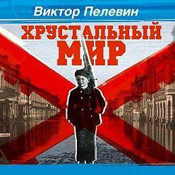 Виктор Пелевин - Хрустальный мир