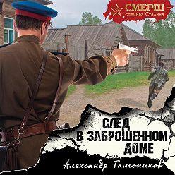 Александр Тамоников - След в заброшенном доме