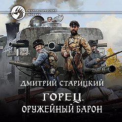 Дмитрий Старицкий - Горец. Оружейный барон