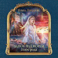 Галина Гончарова - Замок над Морем. Голос рода