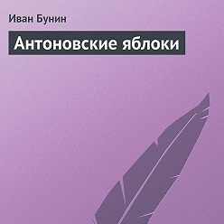 Иван Бунин - Антоновские яблоки