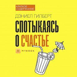 Владислава Бондина - Краткое содержание «Спотыкаясь о счастье»