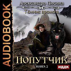 Александра Лисина - Темные времена. Попутчик