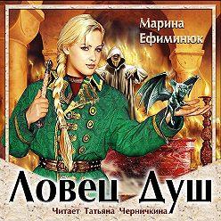 Марина Ефиминюк - Ловец Душ