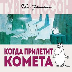 Туве Янссон - Когда прилетит комета