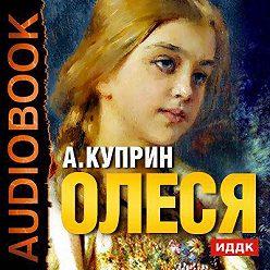 Александр Куприн - Олеся. Чудесный доктор