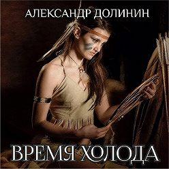 Александр Долинин - Время холода