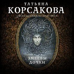 Татьяна Корсакова - Змеевы дочки