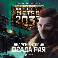 Андрей Буторин - Осада рая (Север-2)