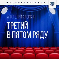 Анатолий Алексин - Третий в пятом ряду
