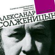 Александр Солженицын - Случай на станции Кочетовка. Правая кисть. Захар-Калита