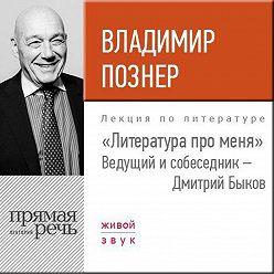 Владимир Познер - Литература про меня. Владимир Познер