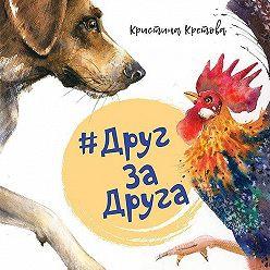 Кристина Кретова - #ДругЗаДруга. Книга о дружбе животных и людей (аудиоспектакль)