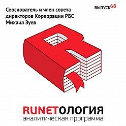 Максим Спиридонов - Сооснователь и член совета директоров Корпорации РБС Михаил Зуев