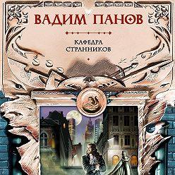 Вадим Панов - Кафедра странников