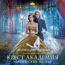 Марина Ефиминюк - Квест Академия. Магические ребусы