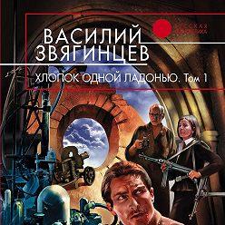 Василий Звягинцев - Хлопок одной ладонью